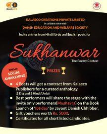 Sukhanwar Event Featured